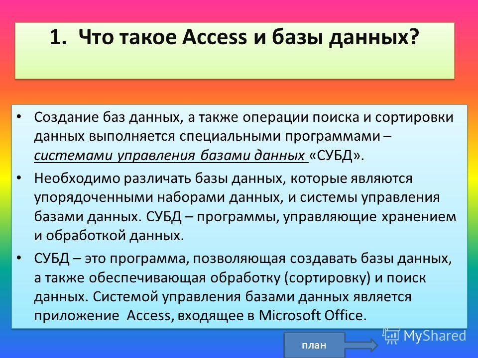 Знакомство с системой управления базами данных Access Создание табличной базы данных. План : 2. Окно Access и систематизированные объекты базы данных. 2. Окно Access и систематизированные объекты базы данных. 3. Таблица 4.Запросы. 5. Формы. 6.Отчеты.