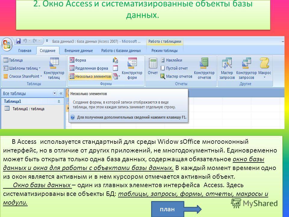 1. Что такое Access и базы данных? Создание баз данных, а также операции поиска и сортировки данных выполняется специальными программами – системами управления базами данных «СУБД». Необходимо различать базы данных, которые являются упорядоченными на