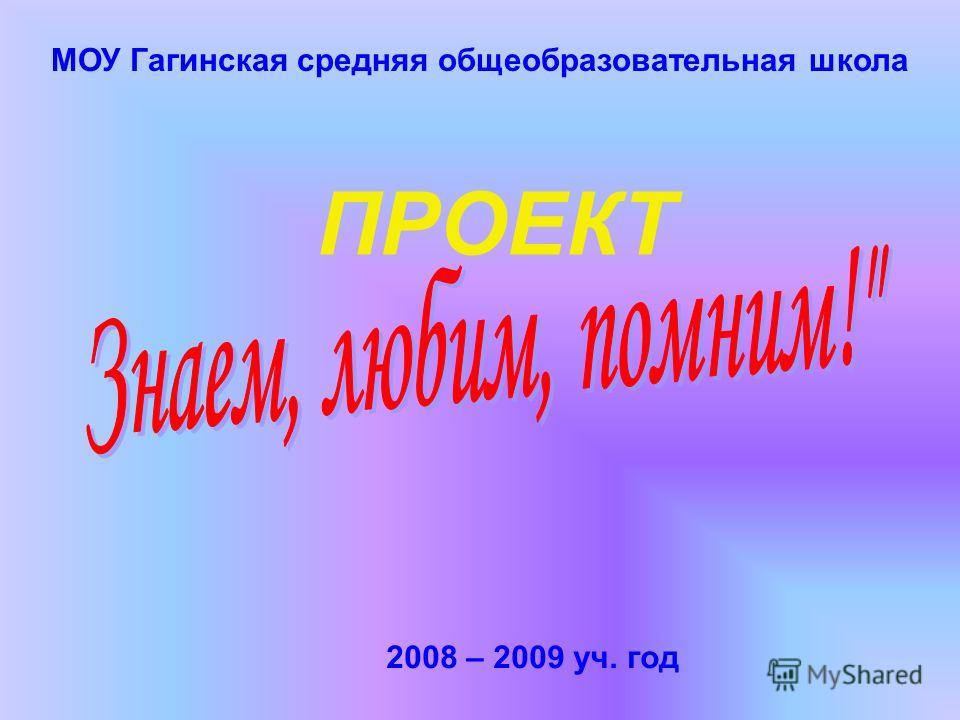 МОУ Гагинская средняя общеобразовательная школа ПРОЕКТ 2008 – 2009 уч. год