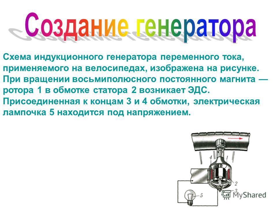 Схема индукционного генератора