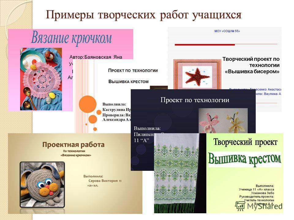 Примеры творческих работ учащихся