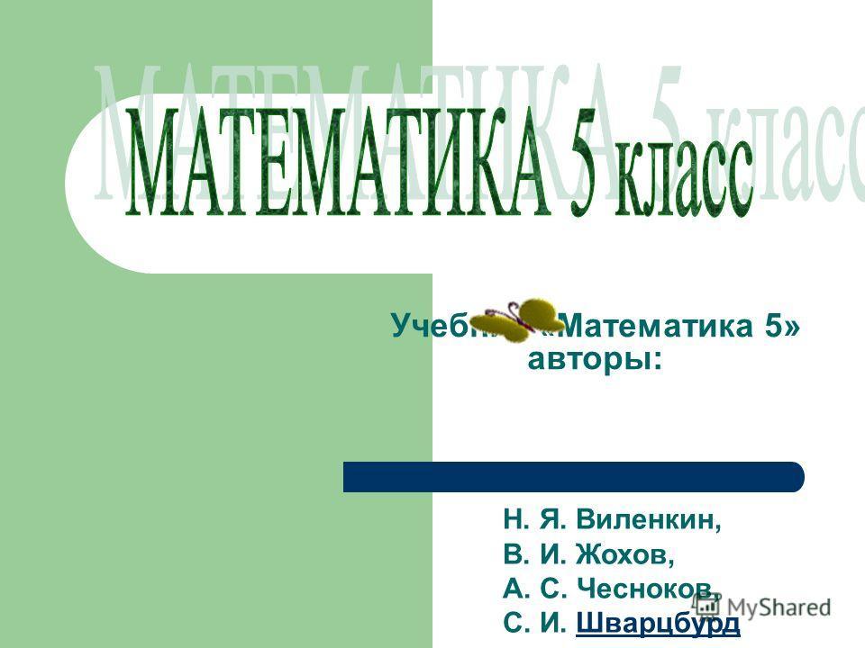 Учебник «Математика 5» авторы: Н. Я. Виленкин, В. И. Жохов, А. С. Чесноков, С. И. ШварцбурдШварцбурд
