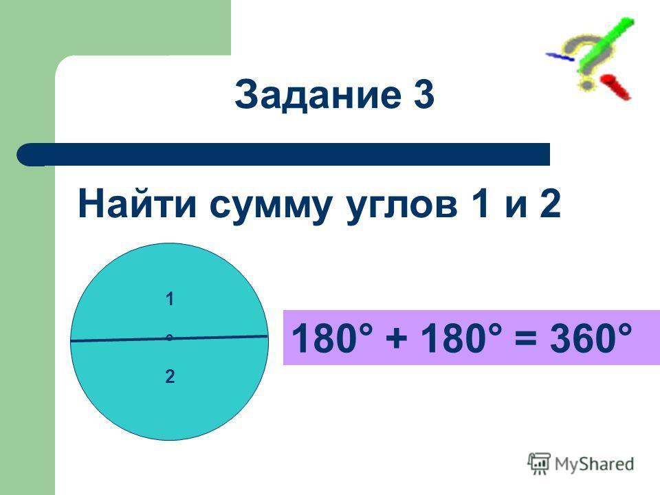 Задание 3 1 2 ° 180° + 180° = 360° Найти сумму углов 1 и 2