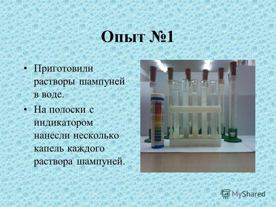 Опыт 1 Приготовили растворы шампуней в воде. На полоски с индикатором нанесли несколько капель каждого раствора шампуней.