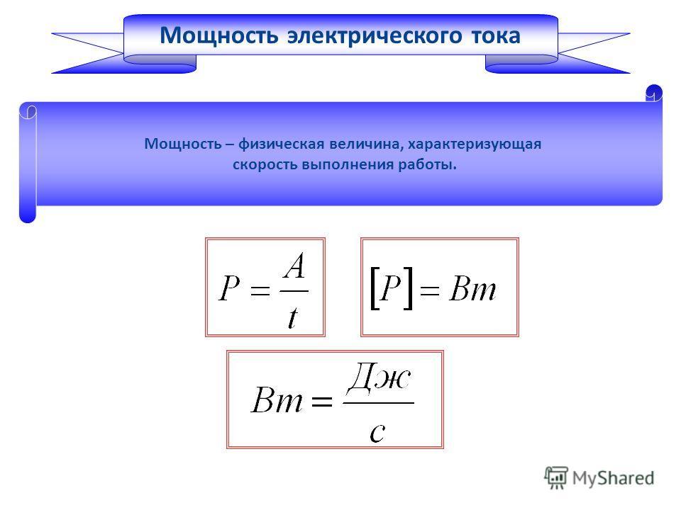 Мощность – физическая величина, характеризующая скорость выполнения работы. Мощность электрического тока