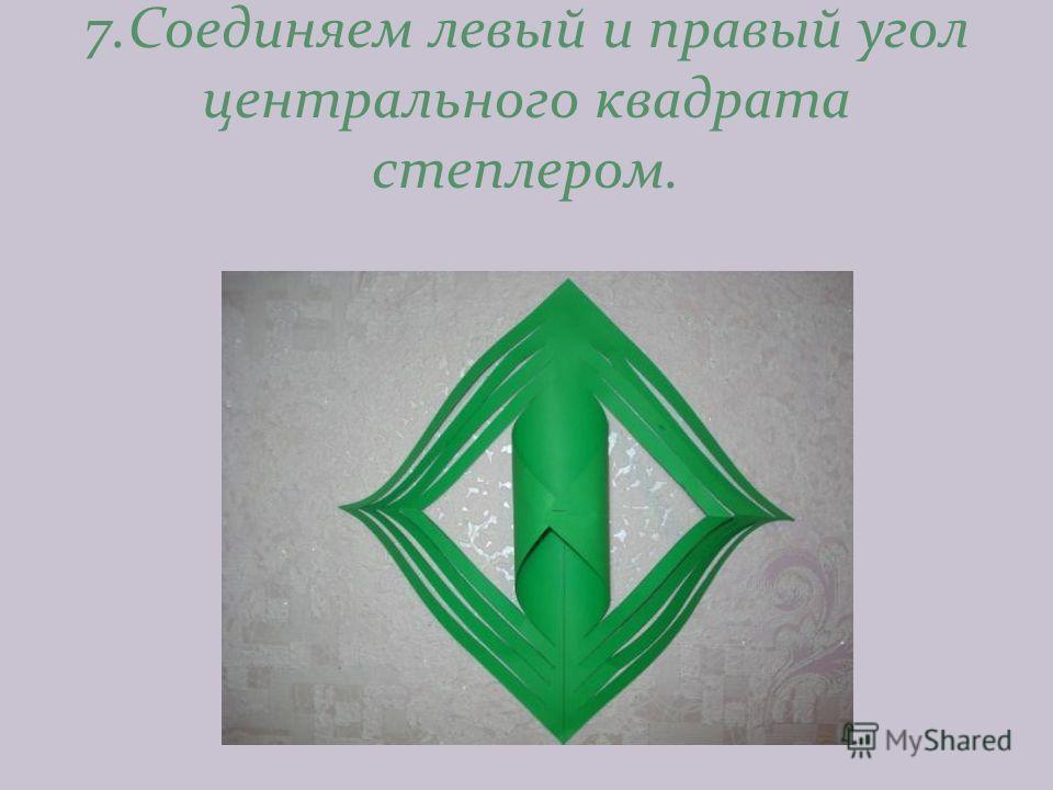 7.Соединяем левый и правый угол центрального квадрата степлером.