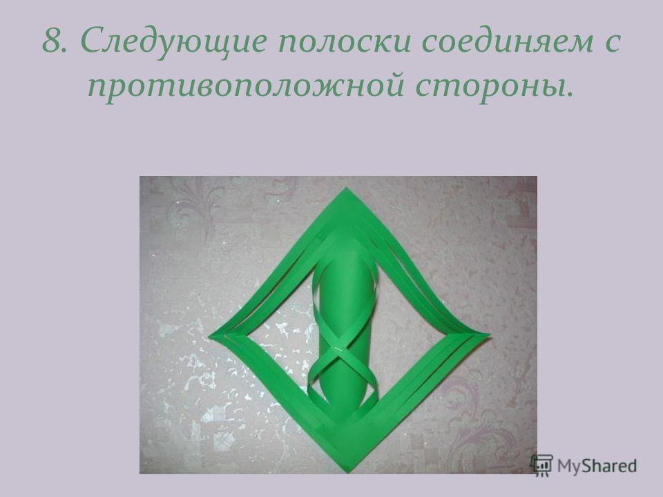 8. Следующие полоски соединяем с противоположной стороны.