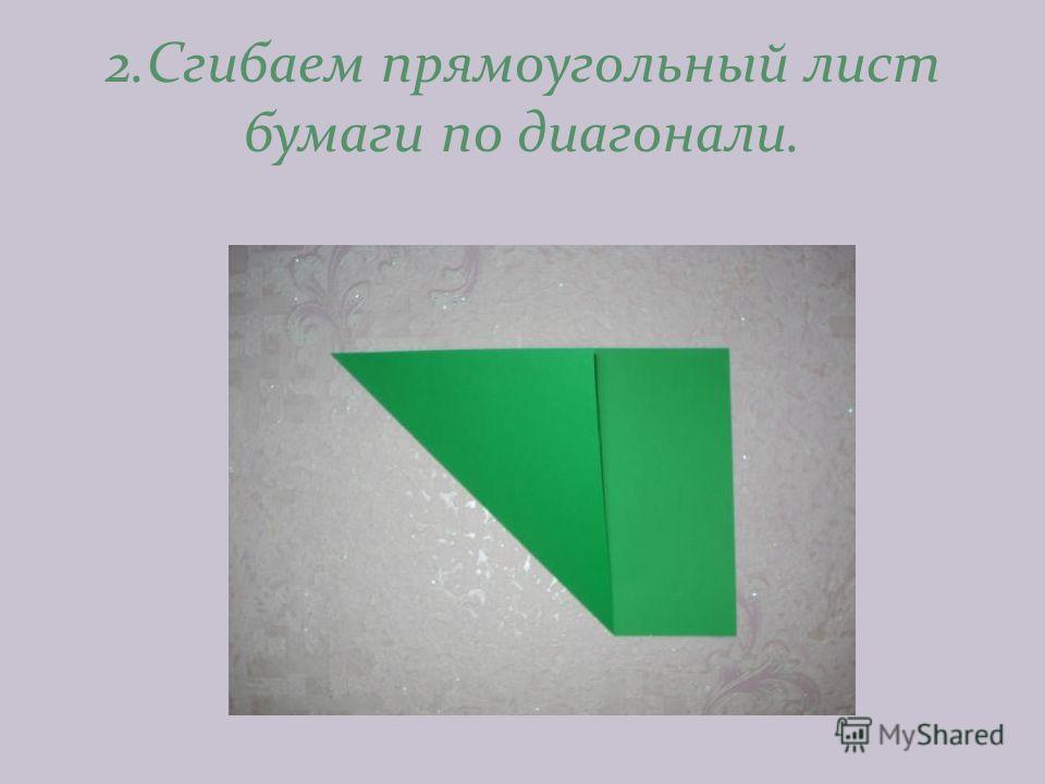 2.Сгибаем прямоугольный лист бумаги по диагонали.