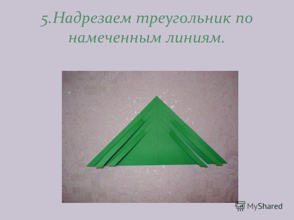 5.Надрезаем треугольник по намеченным линиям.