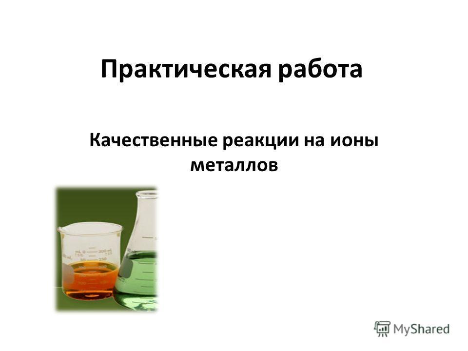 Практическая работа Качественные реакции на ионы металлов