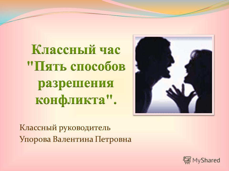 Классный руководитель Упорова Валентина Петровна