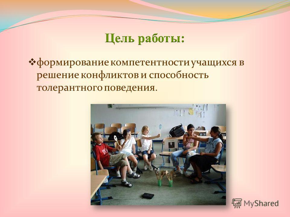 формирование компетентности учащихся в решение конфликтов и способность толерантного поведения.