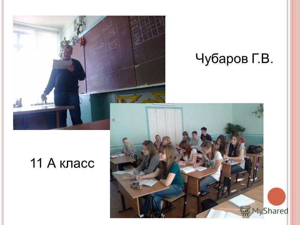 Чубаров Г.В. 11 А класс