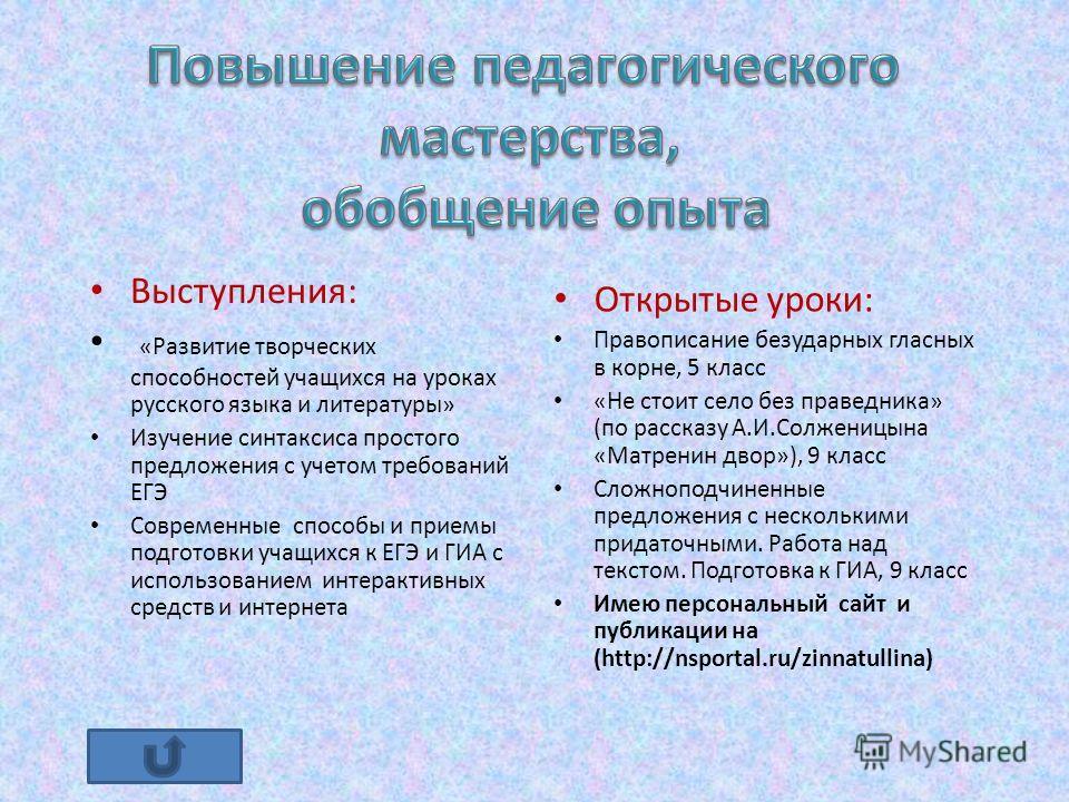 Выступления: «Развитие творческих способностей учащихся на уроках русского языка и литературы» Изучение синтаксиса простого предложения с учетом требований ЕГЭ Современные способы и приемы подготовки учащихся к ЕГЭ и ГИА с использованием интерактивны