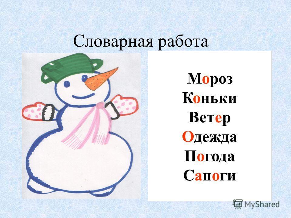 Мороз Коньки Ветер Одежда Погода Сапоги Словарная работа