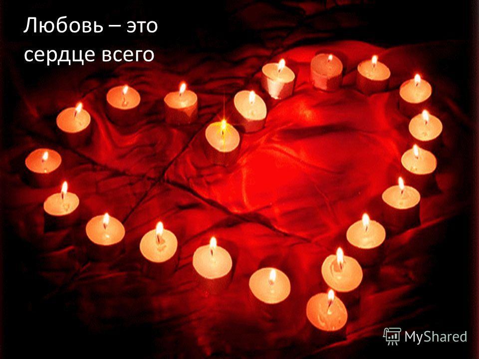 Любовь – это сердце всего