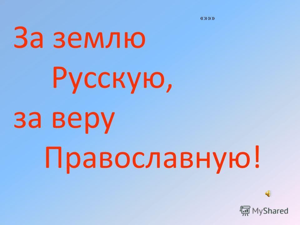 «»»» За землю Русскую, за веру Православную!