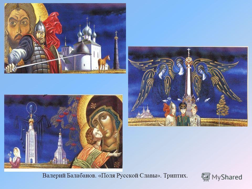 Валерий Балабанов. «Поля Русской Славы». Триптих.