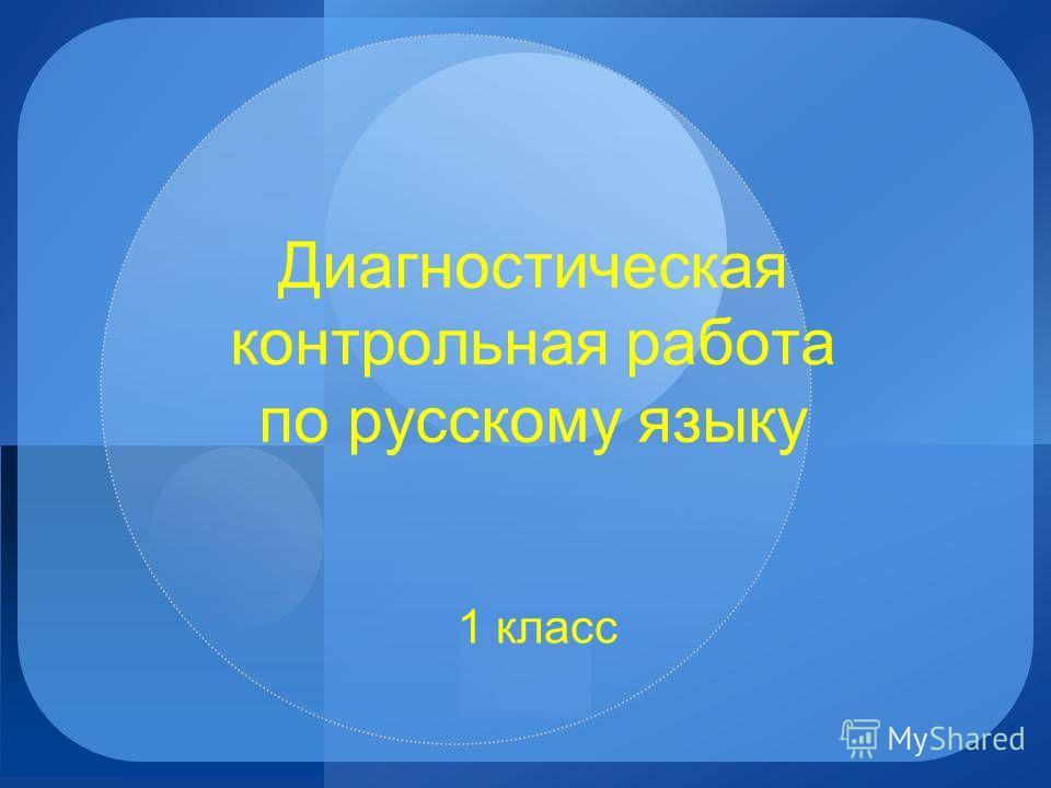 Диагностическая контрольная работа по русскому языку 1 класс