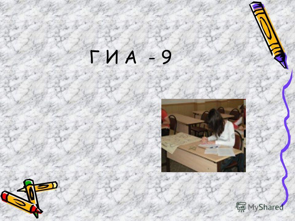Г И А - 9