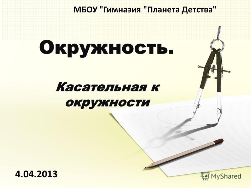 МБОУ Гимназия Планета Детства4.04.2013