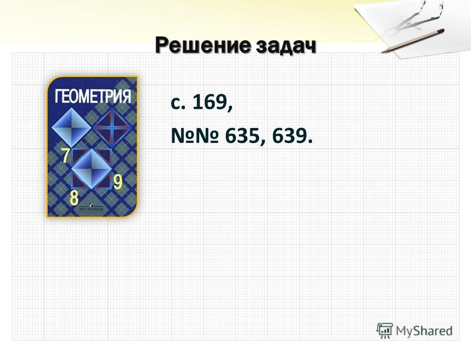 с. 169, 635, 639. 635, 639.