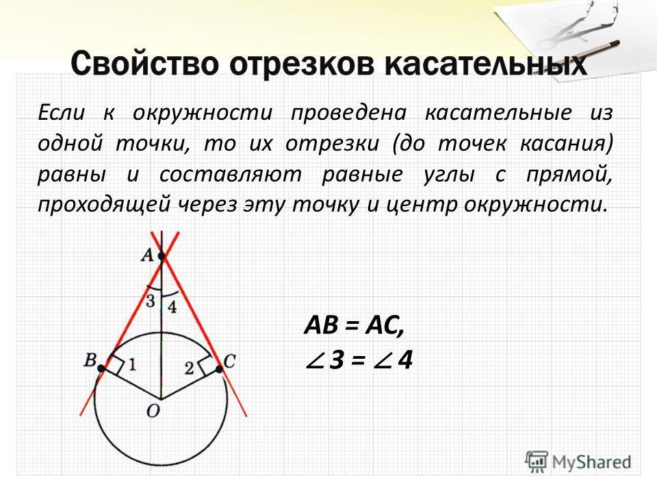 Если к окружности проведена касательные из одной точки, то их отрезки (до точек касания) равны и составляют равные углы с прямой, проходящей через эту точку и центр окружности. AB = AC, 3 = 4