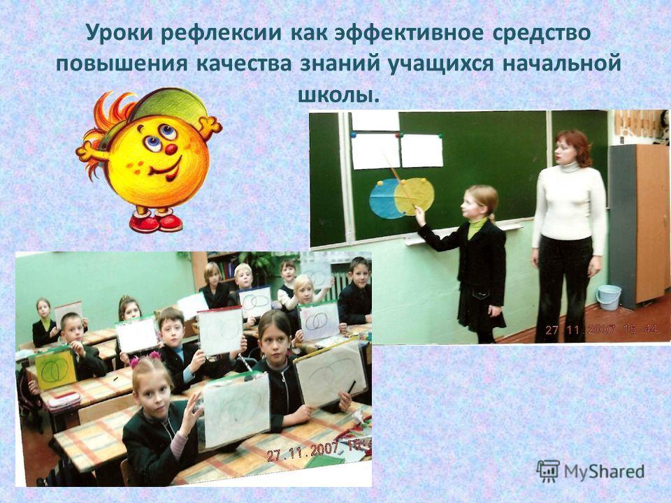 Уроки рефлексии как эффективное средство повышения качества знаний учащихся начальной школы.