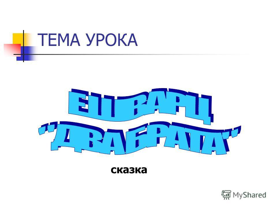 ТЕМА УРОКА сказка
