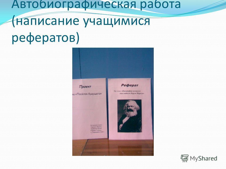 Автобиографическая работа (написание учащимися рефератов)