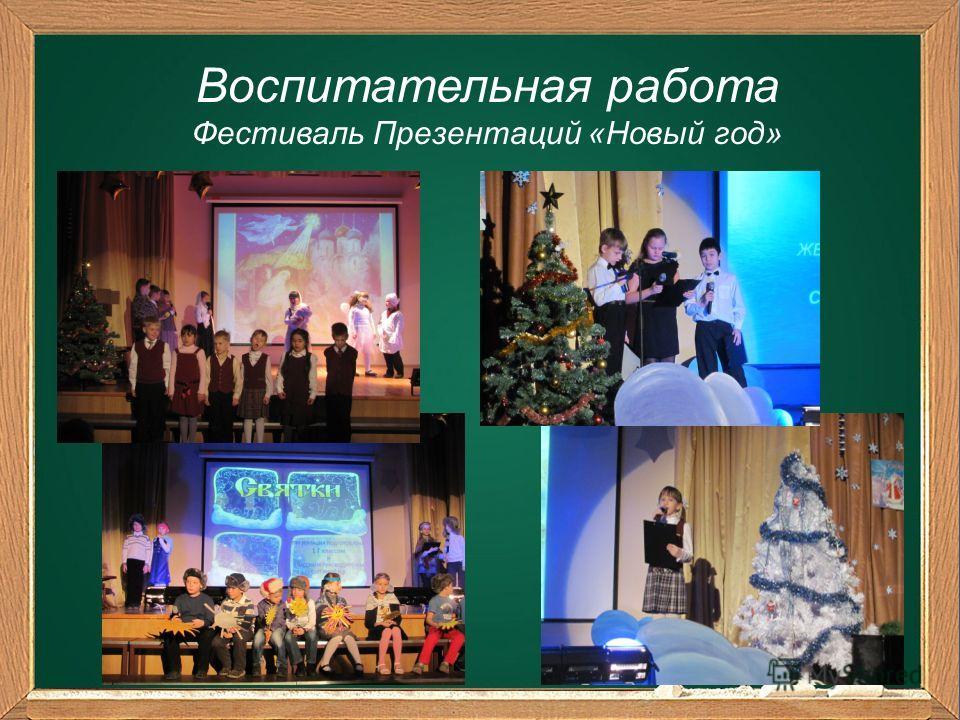 Воспитательная работа Фестиваль Презентаций «Новый год»