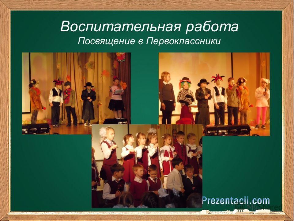 Воспитательная работа Посвящение в Первоклассники