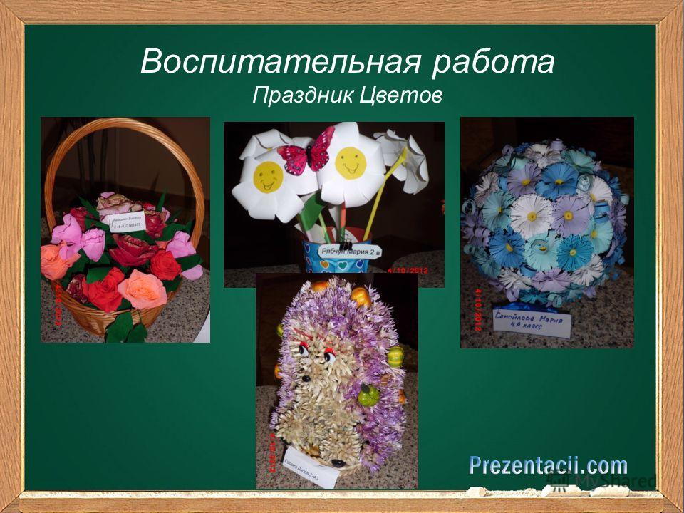Воспитательная работа Праздник Цветов