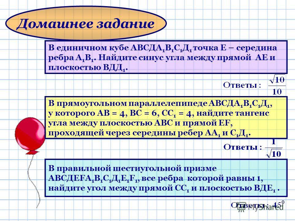 В единичном кубе АВСДА 1 В 1 С 1 Д 1 точка Е – середина ребра А 1 В 1. Найдите синус угла между прямой АЕ и плоскостью ВДД 1. Домашнее задание В правильной шестиугольной призме АВСДЕFА 1 В 1 С 1 Д 1 Е 1 F 1, все ребра которой равны 1, найдите угол ме