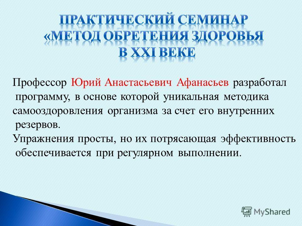 Профессор Юрий Анастасьевич Афанасьев разработал программу, в основе которой уникальная методика самооздоровления организма за счет его внутренних резервов. Упражнения просты, но их потрясающая эффективность обеспечивается при регулярном выполнении.