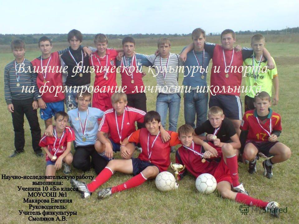Влияние физической культуры и спорта на формирование личности школьника