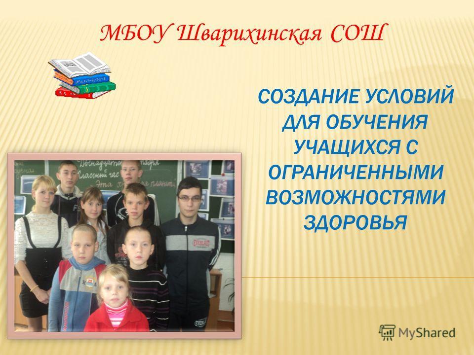 МБОУ Шварихинская СОШ