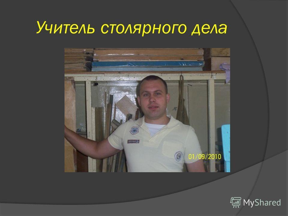 Конкурс учитель года 2012-2013 г