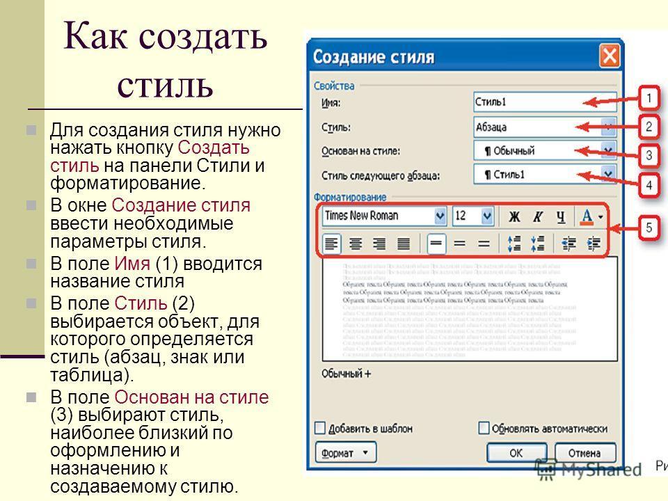 Как создать стиль Для создания стиля нужно нажать кнопку Создать стиль на панели Стили и форматирование. В окне Создание стиля ввести необходимые параметры стиля. В поле Имя (1) вводится название стиля В поле Стиль (2) выбирается объект, для которого