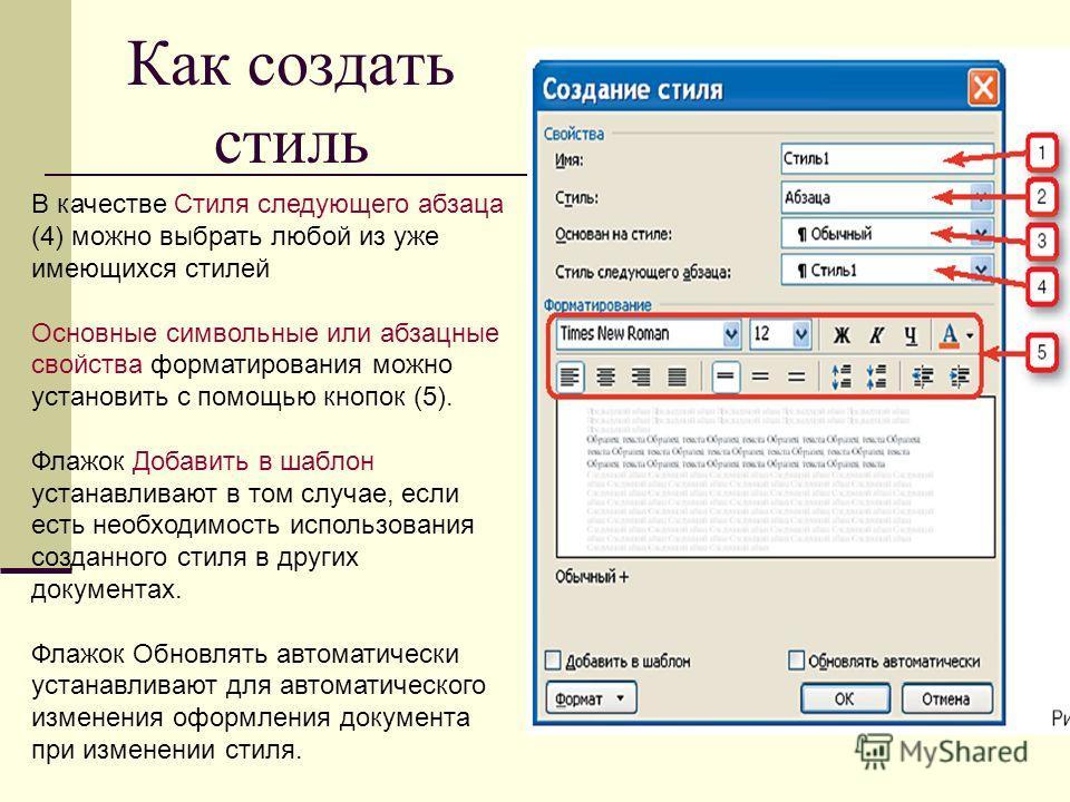 Как создать стиль В качестве Стиля следующего абзаца (4) можно выбрать любой из уже имеющихся стилей Основные символьные или абзацные свойства форматирования можно установить с помощью кнопок (5). Флажок Добавить в шаблон устанавливают в том случае,