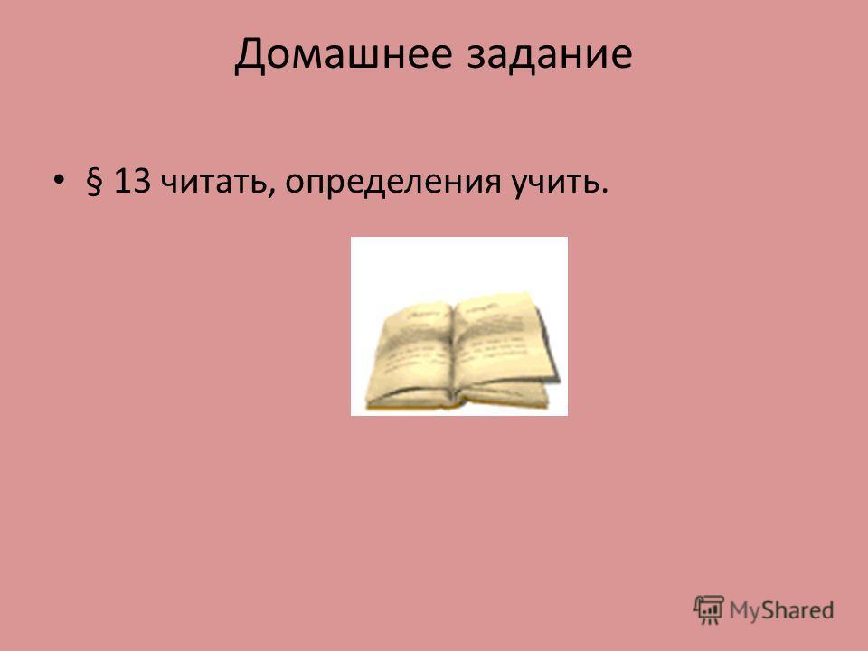 Домашнее задание § 13 читать, определения учить.