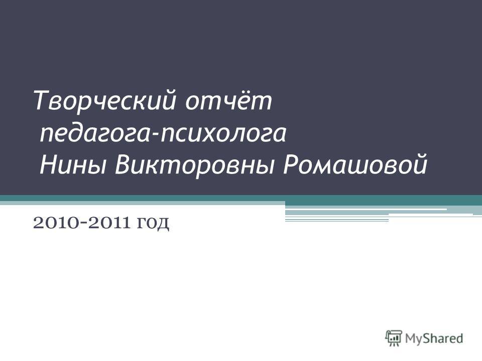 Творческий отчёт педагога-психолога Нины Викторовны Ромашовой 2010-2011 год