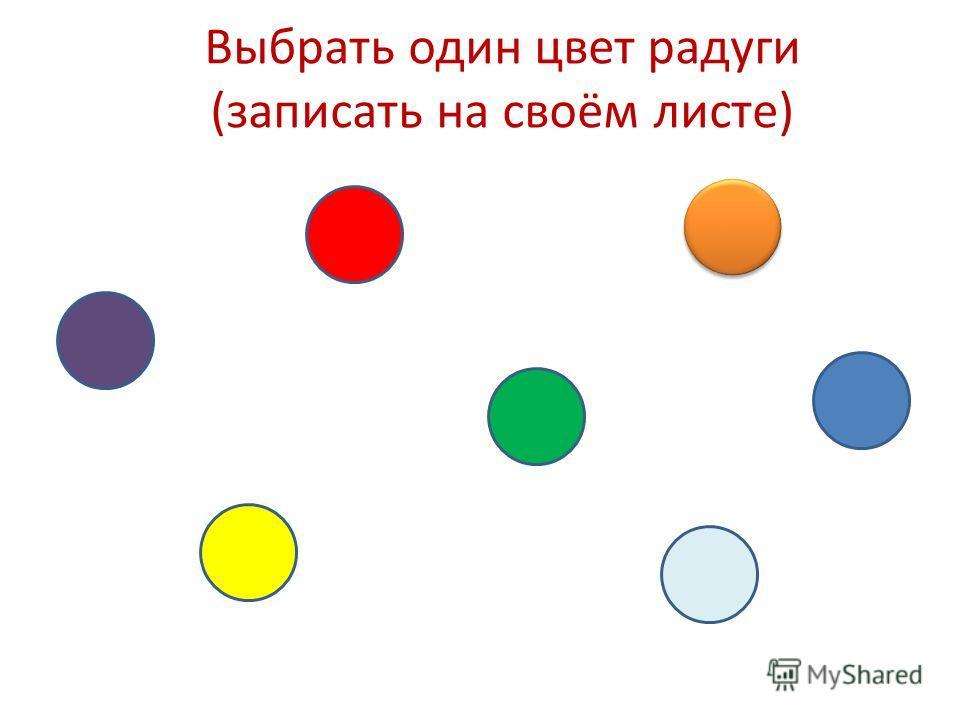 Выбрать один цвет радуги (записать на своём листе)