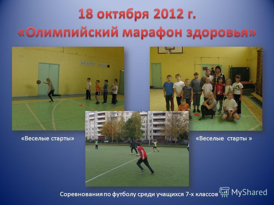 «Веселые старты»«Веселые старты » Соревнования по футболу среди учащихся 7-х классов