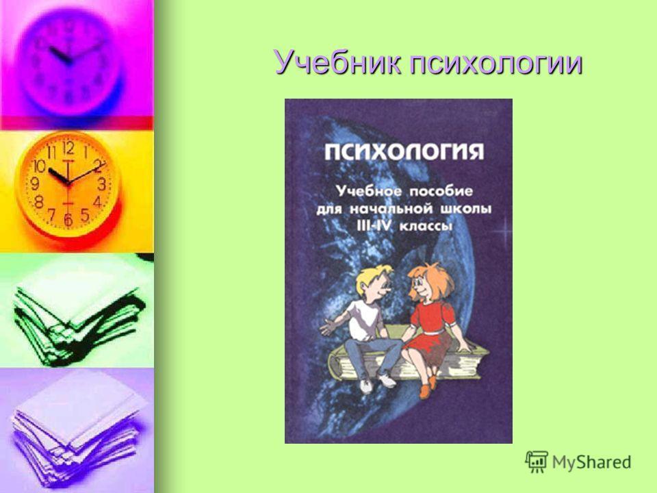 Учебник психологии Учебник психологии