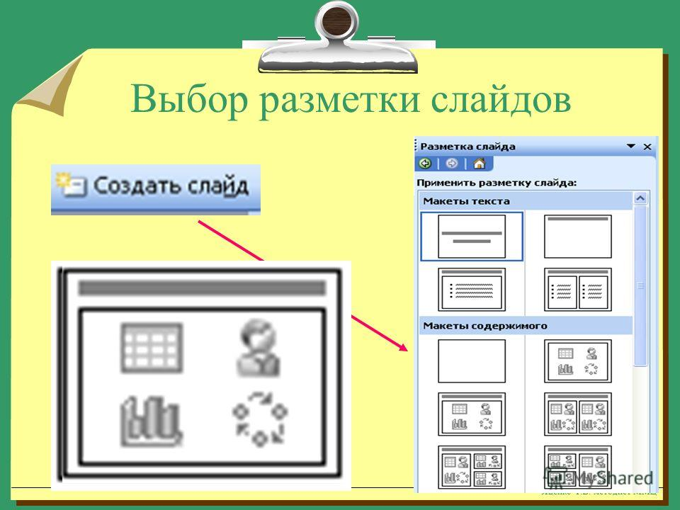 Яценко Т.В. методист ММЦ Способы заливки цвета