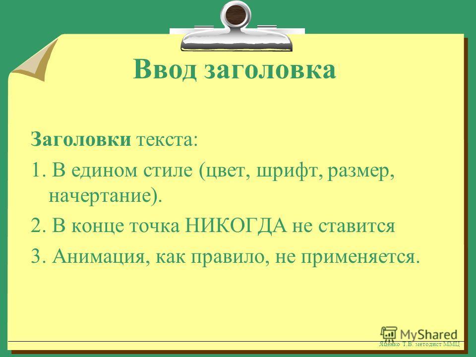 Яценко Т.В. методист ММЦ Выбор разметки слайдов