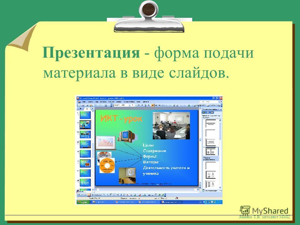 Компьютерная презентация От риторики до слайд-шоу