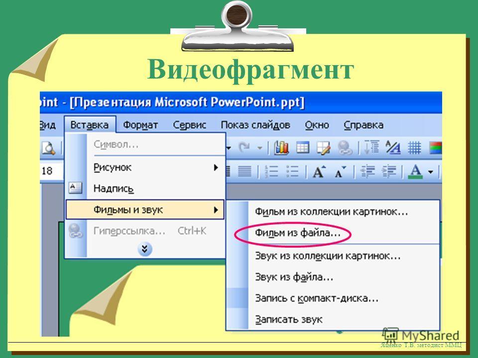 Яценко Т.В. методист ММЦ Удаление звука