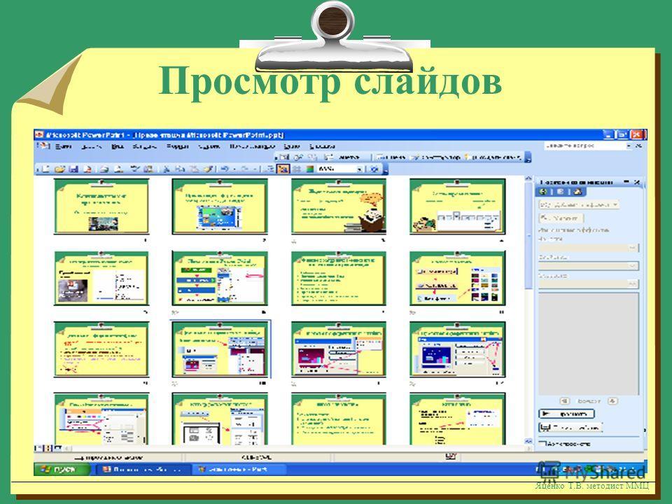 Яценко Т.В. методист ММЦ Гиперссылка на Интернет